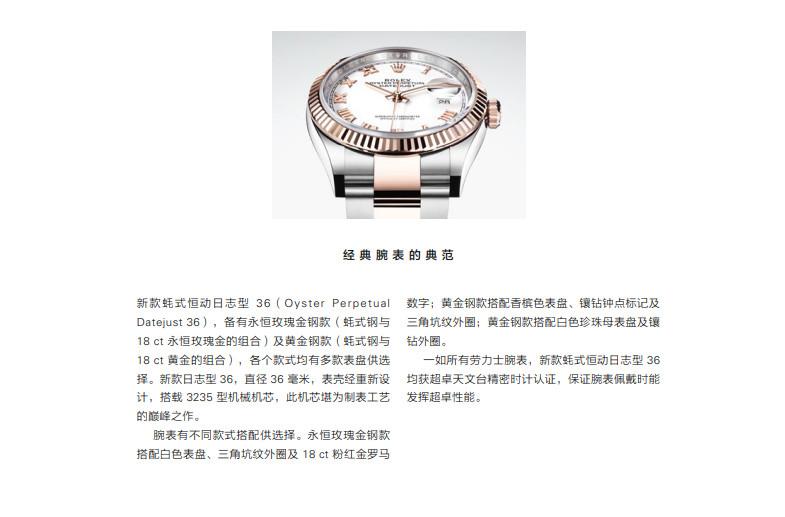 劳力士维修服务中心教你维修腕表